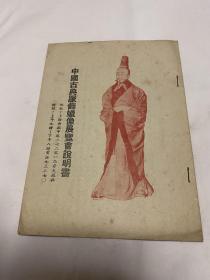 中国古典服飾蠟像展覽会说明書