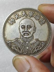陆海军大元帅壹圆银币   (中华民国十五年)