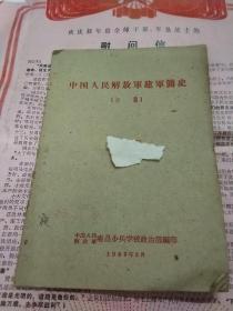 中国人民解放军的光荣道路及建军简史(初稿)两本合售