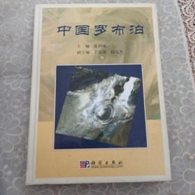 中国罗布泊