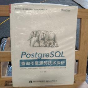 PostgreSQL查詢引擎源碼技術探析:騰訊TDSQL數據庫技術專家、MySQL技術專家力薦