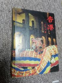 香港一九八八年 签赠本