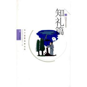 问津传统文化读本.知礼篇❤ 杨华 覃力维 编, 翼然 绘 武汉出版社9787543084032✔正版全新图书籍Book❤