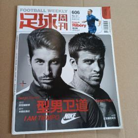 足球周刊2013年606期   有海报球星卡