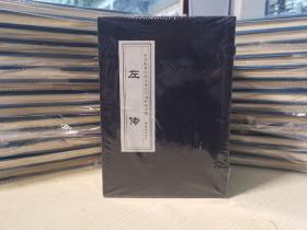 特惠| 左传(全二十四册)