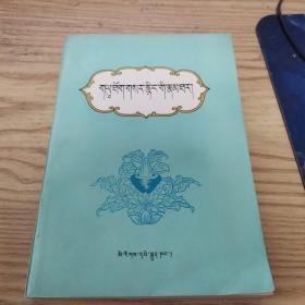 宇妥 云丹贡布传  1982一版一印 藏文