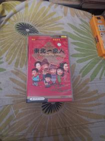 东北一家人VCD(全20张碟片,大盒装。)