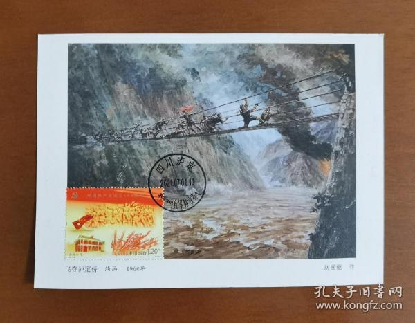 2021-16邮票极限片,泸定桥原地极限片,加盖四川红军路原地邮戳,片源为油画《飞夺泸定桥》。