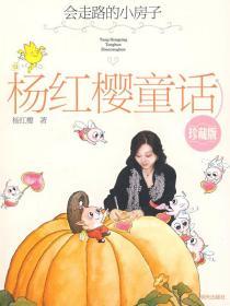 杨红樱童话珍藏版--会走路的小房子❤ 杨红樱著 明天出版社9787533260842✔正版全新图书籍Book❤