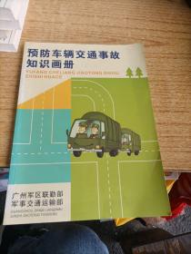预防车辆交通事故知识画册