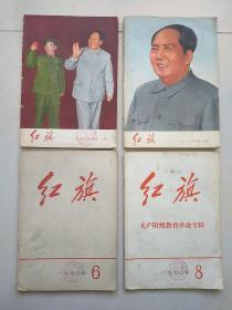 红旗  1970年6-8、11期