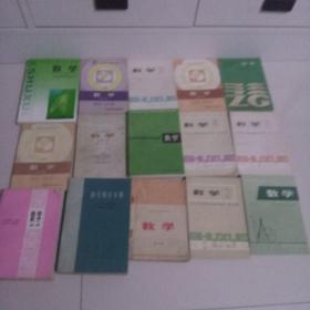 老课本教材数学教科书15本合售