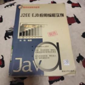 J2EE EJB应用编程实例