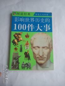影响世界历史的100件大事