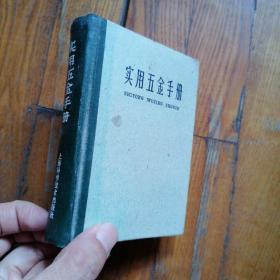 实用五金手册 精装 上海科学技术出版社
