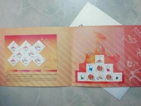 激情盛会和谐亚洲 :第16届亚洲运动会邮册发行纪念