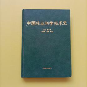中国林业科学技术史