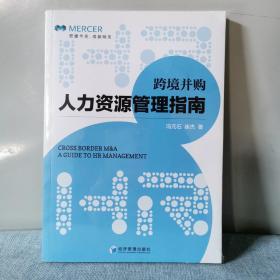 跨境并购人力资源管理指南   正版新书未开封
