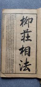 柳庄相法/三卷全