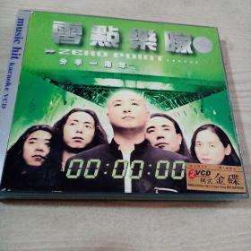 VCD光盘零点乐队分手一周年(2碟盒装)