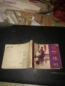 下陈州==中州书画版包公故事==经典连环画小人书