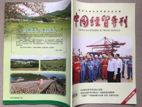 中国经贸导刊(2021年6月下)