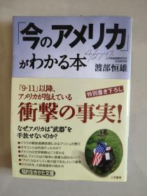 今のアメリカがわかる本  (日文原版)