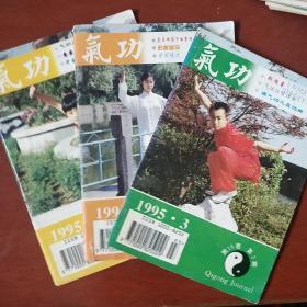 《气功》1995年 3.4.7 三册合售 浙江中医杂志社 私藏 书品如图