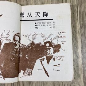鹰从天降(1983年一版一印)