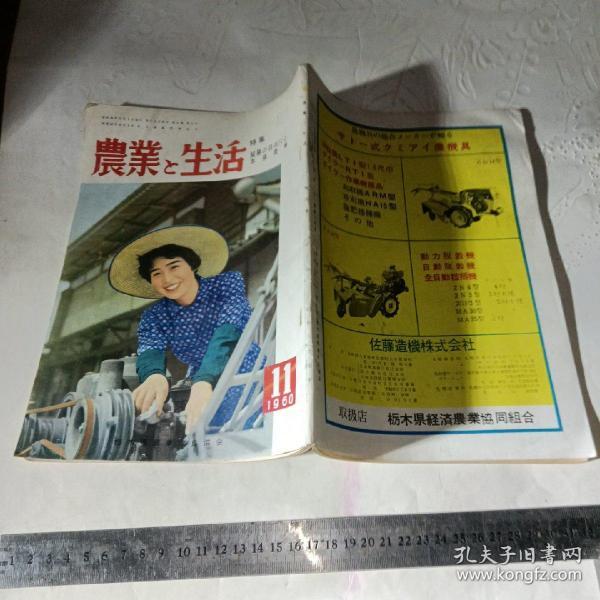 日文书(农业生活杂志)