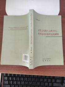 文化文本的互文性书写:齐泽克对拉康理论的解释