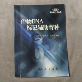 作物 DNA 标记辅助育种
