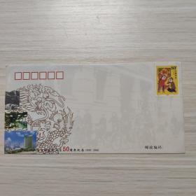 信封:广州市邮政局成立50周年纪念-纪念封/首日封