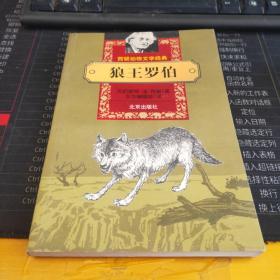 狼王罗伯:西顿动物文学经典