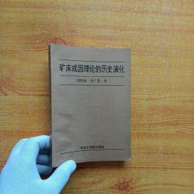 矿床成因理论的历史演化【一版一印 500册】【刘洪波签赠本  书内有笔迹】