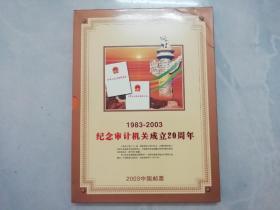 中华人民共和国邮票 2003 年册全