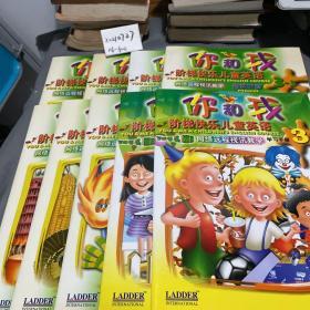 你和我阶梯快乐儿童英语网络远程视讯教学·第2盒自然拼音(2(1-3)+3(1-3)+4+学习手册2册 )9册+12张光盘