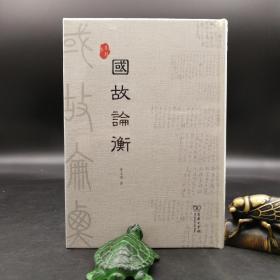 特惠  国故论衡(精装 繁体竖排影印本)