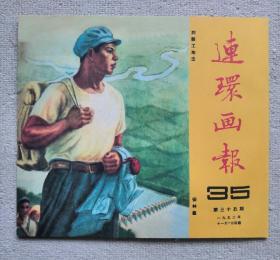《连环画报》影印本(总35)
