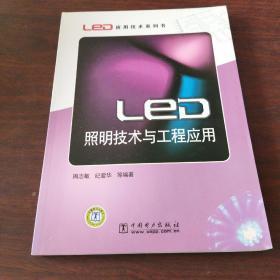 LED照明技术与工程应用