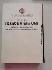 《殷本纪》订补与商史人物徵(商代史卷2)