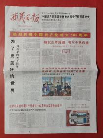 西藏日报2021年7月1日。(32版全)