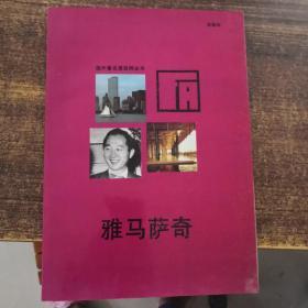 国外著名建筑师丛书:雅马萨奇