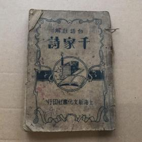 千家诗 1935年上海新文化书社