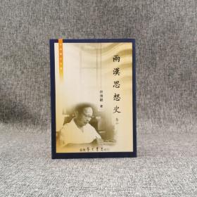 台湾学生书局  徐复观《两汉思想史·卷二》(锁线胶订)