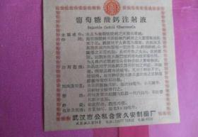 葡萄糖酸钙注射液(武汉市公私合营久安制药厂)