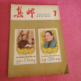 集邮1982.7