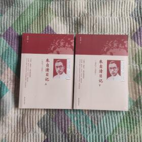 朱自清日记(上下册)