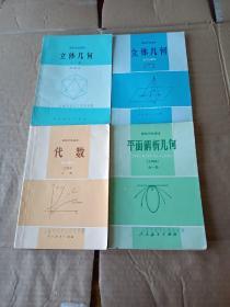 高级中学课本(试用):(立体几何 全一册 甲乙种本、 平面解析几何 全一册 乙种本、代数 上册 乙种本),共四册合售