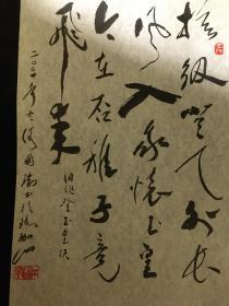 何国瑞老师毛笔书法诗稿一张《旧作登玉皇颂》